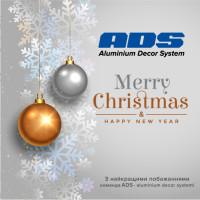 Графік роботи ADS на Новорічні та Різдвяні свята #1